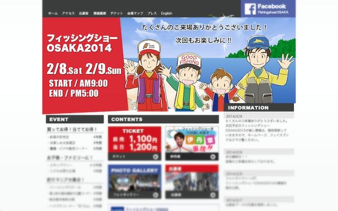 フィッシングショーOSAKA2014