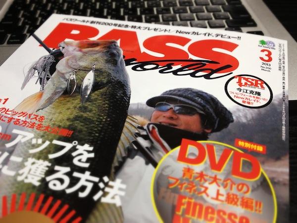 めちゃ久しぶりに釣り雑誌買ってみた!