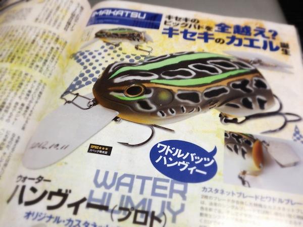 【気になる2013新作ルアー】IMAKATSU ウォーター・ハンヴィー!?