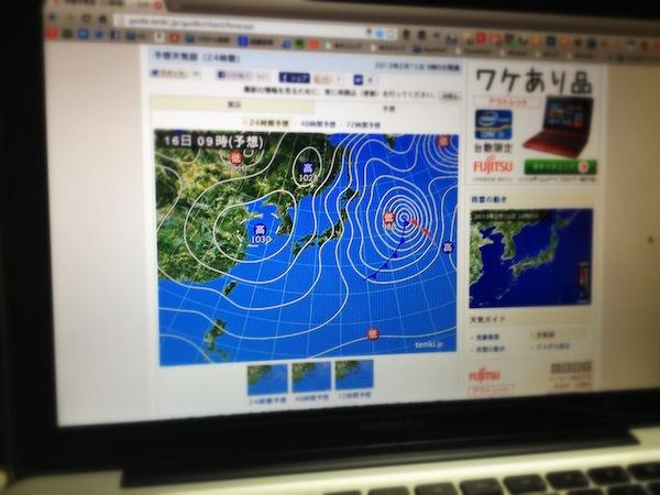 天気を読む〜南岸低気圧〜