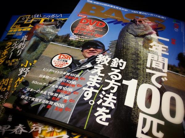 バス釣り雑誌5月号発売日だね!