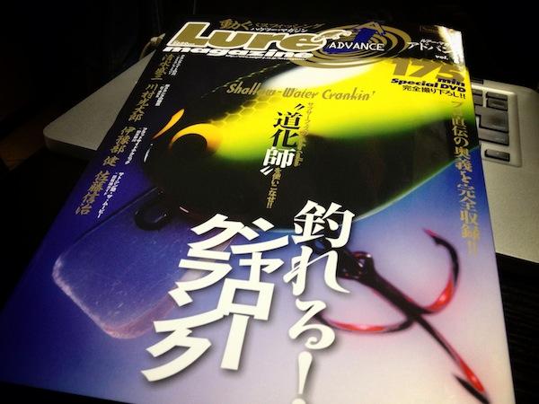 シャロクラ好き必見!!『ルアーマガジン アドバンス vol.1 釣れる!シャロークランク』買っちゃった♡