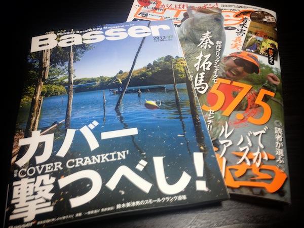 バス釣り雑誌7月号発売日だね♪
