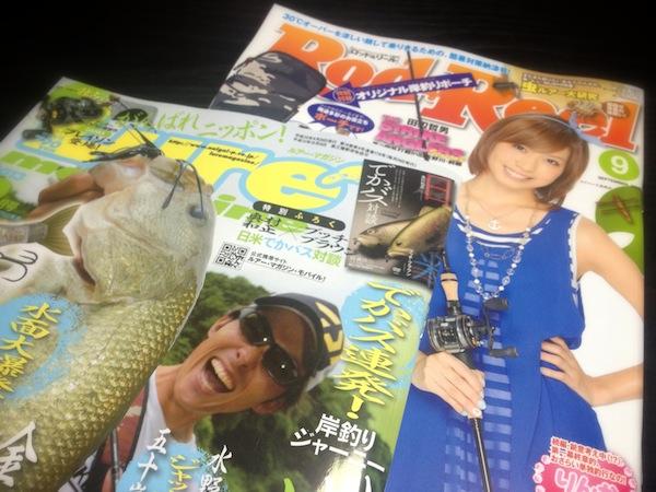 バス釣り雑誌9月号発売日だね♪
