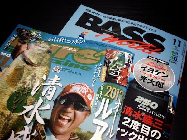 バス釣り雑誌11月号発売日だね♪