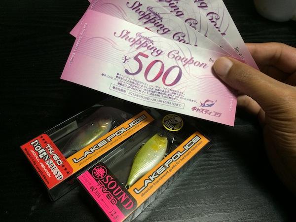 2等 2,000円分の商品券当たり!