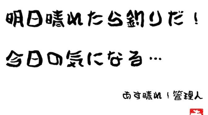 今日の気になる…【2014/1/27】