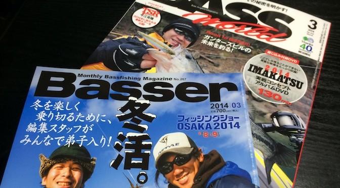 バス釣り雑誌3月号発売日だね♪