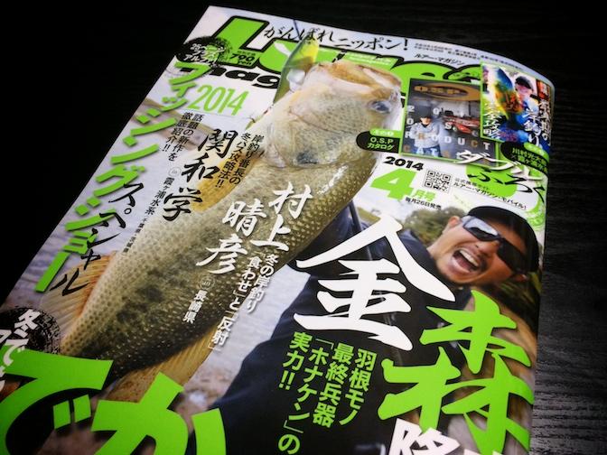 Lure magazine (ルアーマガジン) 2014年 04月号