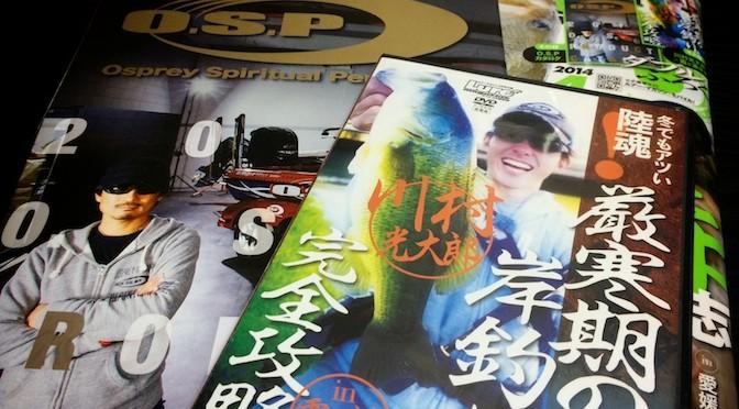 バス釣り雑誌2014年4月号発売日だね♪
