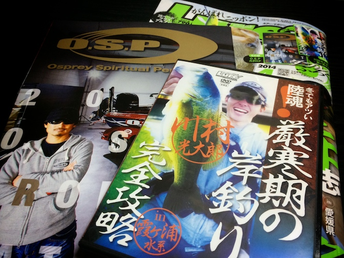 Lure magazine (ルアーマガジン) 2014年 04月号付録 O.S.Pカタログ と 川村光大郎×霞ヶ浦水系DVD