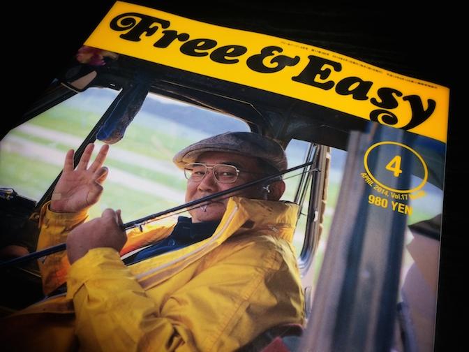 Free & Easy (フリーアンドイージー) 2014年 04月号 表紙は開高健