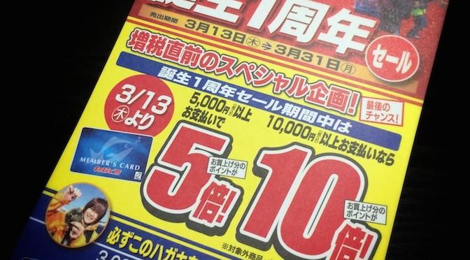 増税直前!! いろいろ欲し〜の♡ 誰か買って( ゚д゚)クレ!!