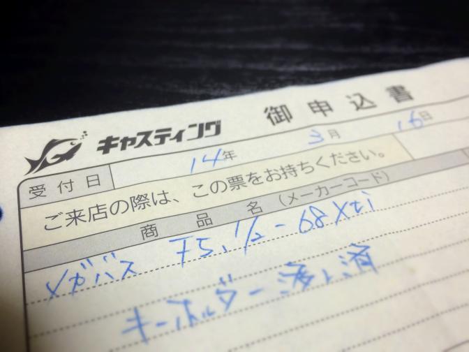 2014NEWデストロイヤー エヴォルジオン F5.1/2-68ti DIABLO STAGE-III 予約受付控え