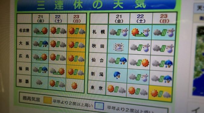 三連休の天気(日直予報士) - 日本気象協会 tenki.jp