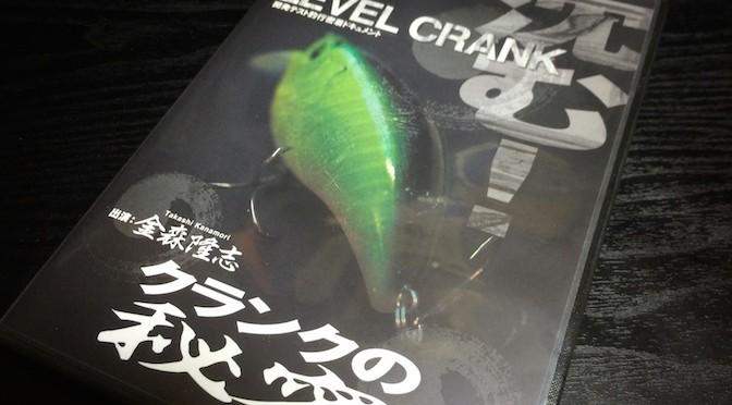 開発テスト釣行密着ドキュメント『沈む!クランクの秘密』!!【LEVEL CRANK】