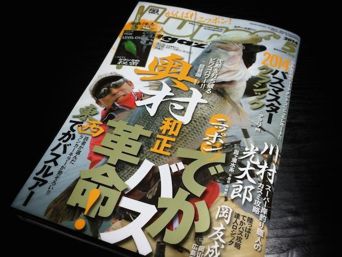 Lure magazine (ルアーマガジン) 2014年 05月号