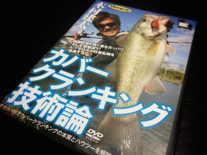 「カバークランキング技術論」DVD 木村建太