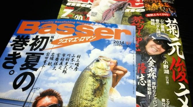 バス釣り雑誌2014年7月号発売日ですな♪