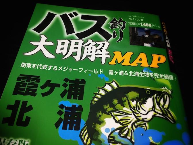 バス釣り大解明MAP 霞ヶ浦・北浦 (つり人社)