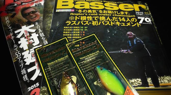今日のお買い物 バサー ルアマガ NEW VIBRATION-X Jr. ONE KNOCK