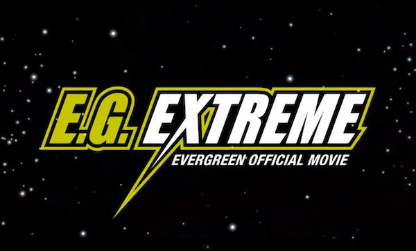 『EG EXTREME』はHD画質&フルスクリーンで見るべし!