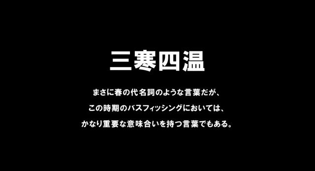 琵琶湖 春のシャロー攻略 ☆ 「でっっかい」メスを探せ!! ☆ 秦 拓馬 - YouTube