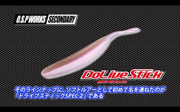 ドライブスティックSPEC2の解説&水中映像【動画】