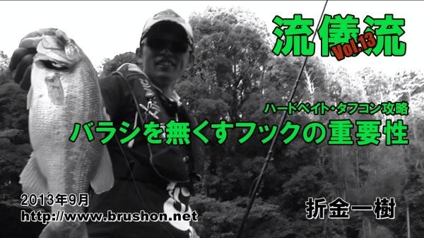 """突き抜けるフックと""""つきぬけない男""""オリキン動画【RYUGI 流儀流Vol.13】"""