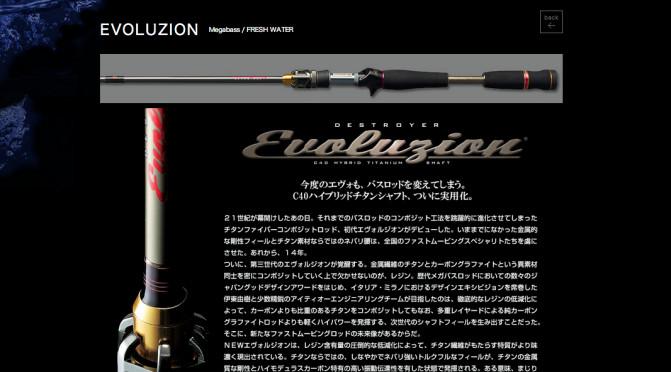 Megabass公式HPに『NEW EVOLUZION』製品情報がアップ!!!
