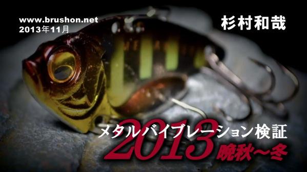 今年はもう試してみた?「メタルバイブレーション検証 2013晩秋~冬」【動画】